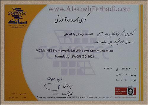 MCTS: .NET Framework 4.5 Windows Communication Foundation (WCF)